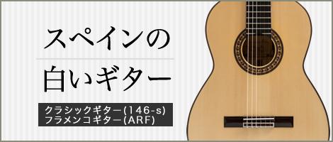 スペインの白いギター