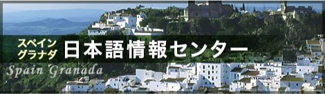 スペイングラナダ日本語情報センター