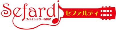 スペインギター振興会 セファルディ