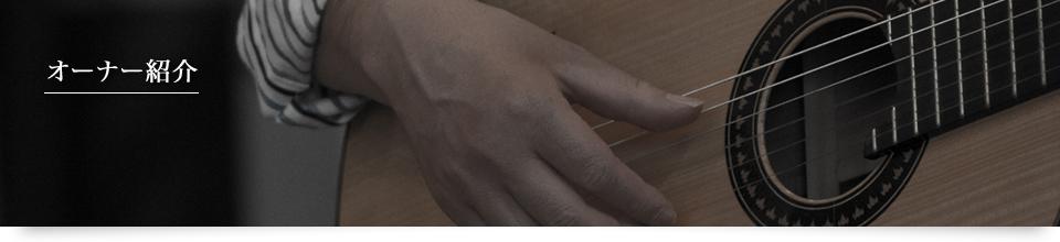 スペインギター振興会 セファルディ【オーナー紹介】