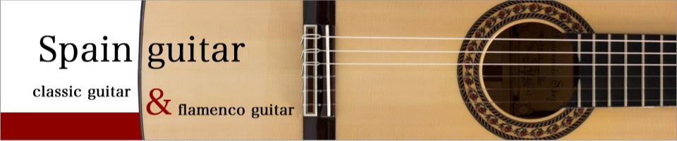 スペインギター