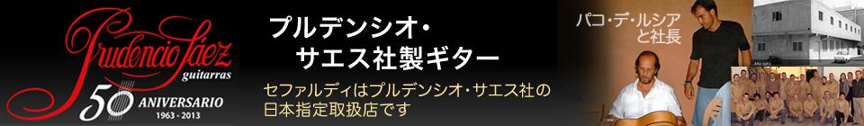 プルデンシオ・サエス社製ギター セファルディはプルデンシオ・サエス社の日本指定取扱店です