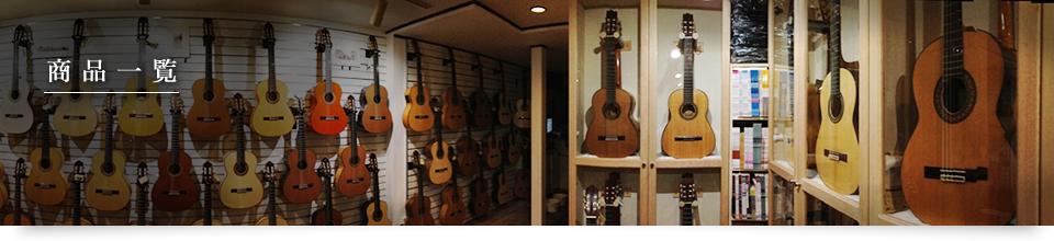 スペインギター振興会 セファルディ【スペインギター】